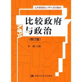 正版二手 比较政府与政治(修订版) 卓越 中国人民大学出版社 9787300118529