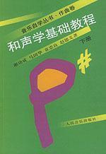 正版二手 和声学基础教程(下册) 谢功成 人民音乐出版社 9787103010716