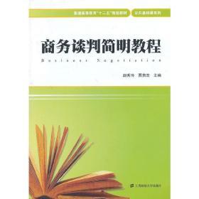 正版二手 商务谈判简明教程 赵秀玲 贾贵浩 上海财经大学出版社 9787564215705