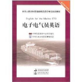 正版二手 电子电气员英语 中国海事服务中心组织编写 大连海事大学出版社 9787563227327