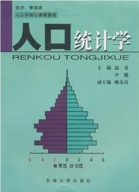 正版二手 人口统计学 温勇 东南大学出版社 9787564103804