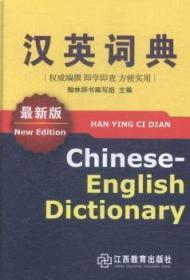 正版二手 汉英词典(*新版) 翰林辞书编写组 江西教育出版社 9787539275048