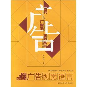 正版二手 广告视觉语言 吴玉红 合肥工业大学出版社 9787810933650