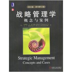 正版二手 战略管理学(概念与案例英文版原书第12版)(Strategic Management) 托马森 (Thompson) 斯特里克兰三世 (Strickland Ⅲ) 机械工业出版社 9787111096542