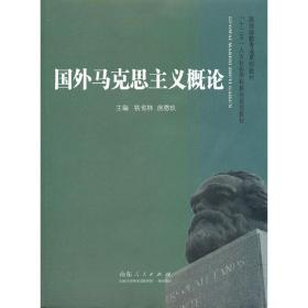 正版二手 国外马克思主义概论 铁省林 房德玖 山东人民出版社 9787209060745