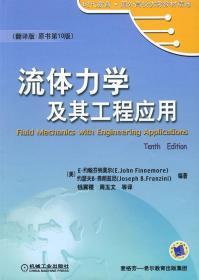 正版二手 流体力学及其工程应用(翻译版.原书第10版) (美)E.约翰芬纳莫尔(E. John Finnemore) (美)约瑟夫B.弗朗兹尼(Joseph 机械工业出版社 9787111177234