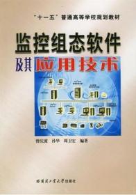 正版二手 监控组态软件及其应用技术(内容一致,印次、封面或*不同,统一售价,随机发货) 曾庆波 孙华 哈尔滨工业大学出版社 9787560321257