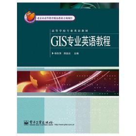 正版二手 GIS专业英语教程 明冬萍 邢廷炎 电子工业出版社 9787121119170