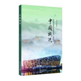 正版二手 中国概况 程爱民 上海外语教育出版社 9787544652933