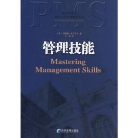 正版二手 管理技能 (英)潘汀吉尔 经济管理出版社 9787802075627