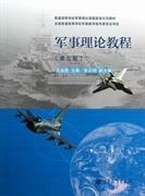 正版二手 军事理论教程(第五版) 吴温暖 张正明 高等教育出版社 9787040352306