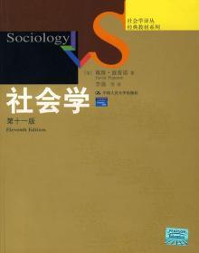 正版二手 社会学(第十一版) (美)波普诺 中国人民大学出版社 9787300080789