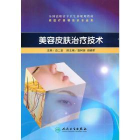 正版二手 美容皮肤治疗技术 边二堂 人民卫生出版社 9787117130066