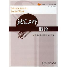正版二手 社会工作概论 周沛 葛忠明 华中科技大学出版社 9787560946641