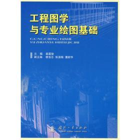 正版二手 工程图学与专业绘图基础 柴富俊 国防工业出版社 9787118057591