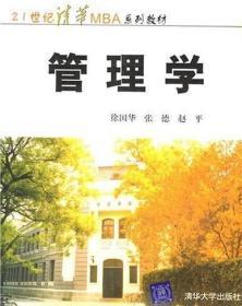 正版二手 管理学 徐国华 张德 赵平 清华大学出版社 9787302030720