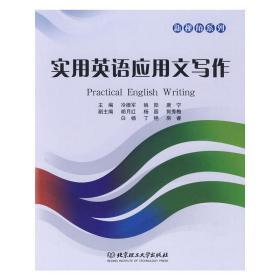 正版二手 实用英语应用文写作 冷德军 姚阳 唐宁 北京理工大学出版社 9787564024253