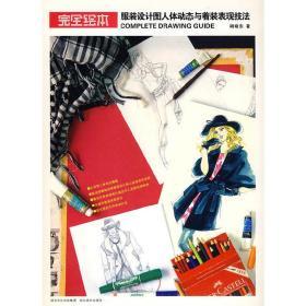 正版二手 服装设计图人体动态与着装表现技法 胡晓东 湖北美术出版社 9787539425863
