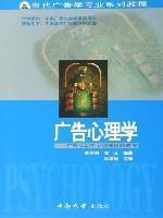 正版二手 广告心理学 王怀明 王咏 中南大学出版社 9787810617512