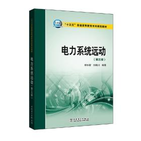 电力系统远动(第三3版) 柳永智 刘晓川 中国电力出版社 9787512397286