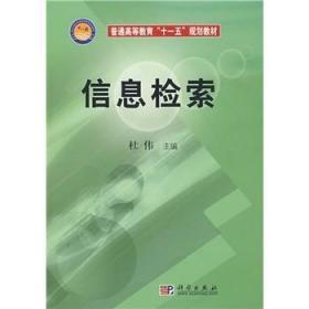 正版二手 信息检索 杜伟 科学出版社 9787030239532