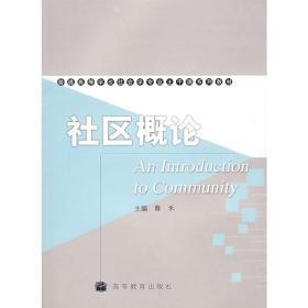 正版二手 社区概论 蔡禾 高等教育出版社 9787040175172