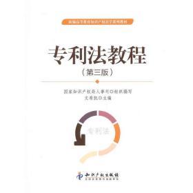 正版二手 专利法教程(第三版) 文希凯 国家知识产权局人事司 知识产权出版社 9787513015790