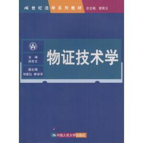 正版二手 物证技术学 孙言文 中国人民大学出版社 9787300035604