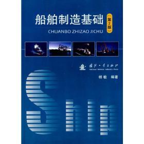 正版二手 船舶制造基础(第2版) 杨敏 国防工业出版社 9787118064346