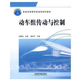 正版二手 动车组传动与控制 宋雷鸣 中国铁道出版社 9787113104825