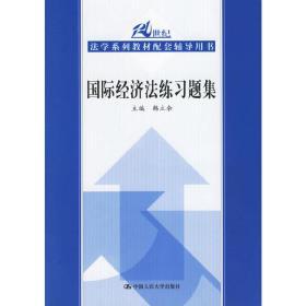 正版二手 国际经济法练习题集 韩立余 中国人民大学出版社 9787300074481