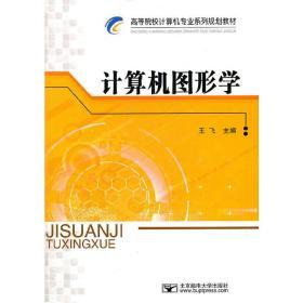 正版二手 计算机图形学 王飞 北京邮电大学出版社 9787563526673