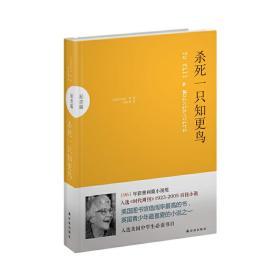正版二手 杀死一只知更鸟(纪念版) 哈珀•李、 高红梅 译林出版社 9787544722766