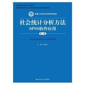 正版二手 社会统计分析方法SPSS软件应用-第二版 郭志刚 中国人民大学出版社 9787300206769
