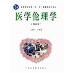 正版二手 医学伦理学(第四版) 吴素香 广东高等教育出版社 9787536149083