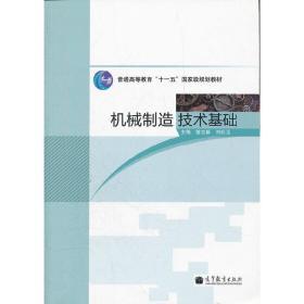 正版二手 机械制造技术基础 曾志新 刘旺玉 高等教育出版社 9787040318586