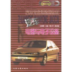 正版二手 汽车电器与电子设备 边焕鹤 人民交通出版社 9787114024870