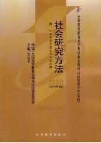 正版二手 社会研究方法(课程代码3350)(2004年版) 关信平 高等教育出版社 9787040135237