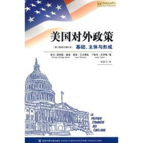 正版二手 美国对外政策(第二版修订增补本) 戴维 马尔塔扎 社会科学文献出版社 9787509719961
