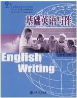 正版二手 基础英语写作 陈法春 北京大学出版社 9787301122204