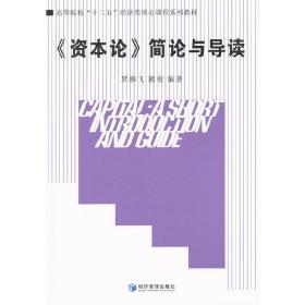 正版二手 《资本论》简论与导读 罗雄飞 经济管理出版社 9787509610237