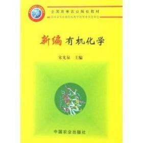 正版二手 新编有机化学 宋光泉 中国农业出版社 9787109095380