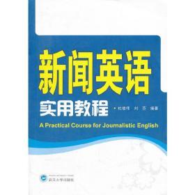 正版二手 新闻英语实用教程 刘芬 武汉大学出版社 9787307096318