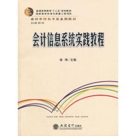 正版二手 会计信息系统实践教程 徐玮 立信会计出版社 9787542929136