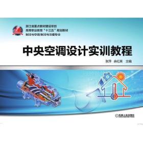 正版二手 中央空调设计实训教程 张萍 机械工业出版社 9787111590712