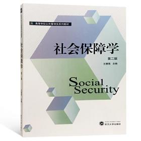社会保障学(第二版第2版) 王德高 武汉大学出版社 9787307201897