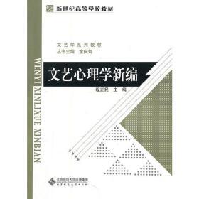 正版二手 文艺心理学新编 程正民 北京师范大学出版社 9787303119769