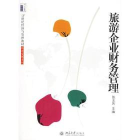 正版二手 旅游企业财务管理 张玉凤 北京大学出版社 9787301105061