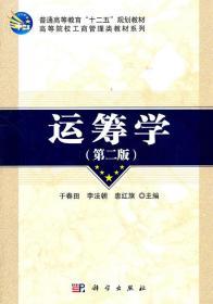 正版二手 高等院校工商管理类教材系列:运筹学(第2版) 于春田 科学出版社 9787030316523