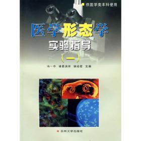 正版二手 医学形态学实验指导一 冯一中 诸葛洪祥  徐培君 苏州大学出版社 9787810903271